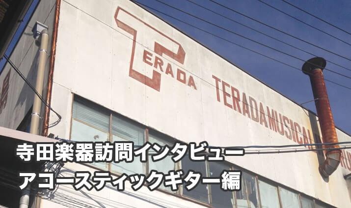 寺田楽器訪問インタビュー:アコースティックギター編
