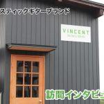 vinent-guitar-interview