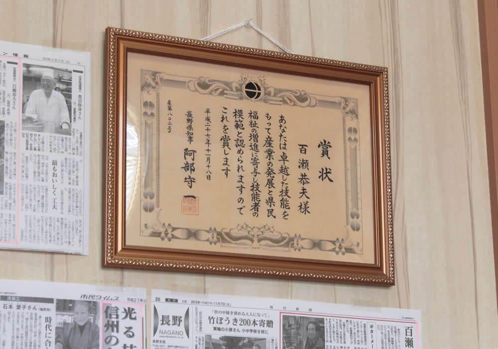 「信州の名工」百瀬恭夫氏