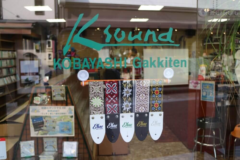 Ksound小林楽器店