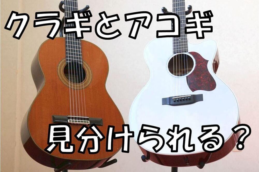 クラシックギターとアコギ